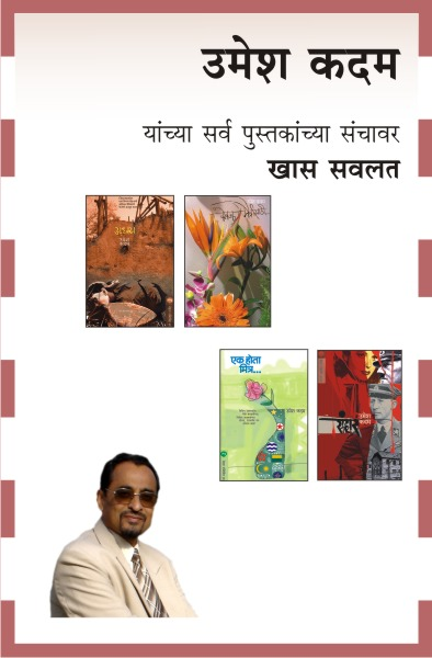 UMESH KADAM COMBO SET OF 4 BOOKS