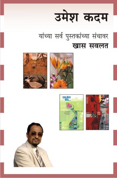 UMESH KADAM COMBO SET OF 3 BOOKS