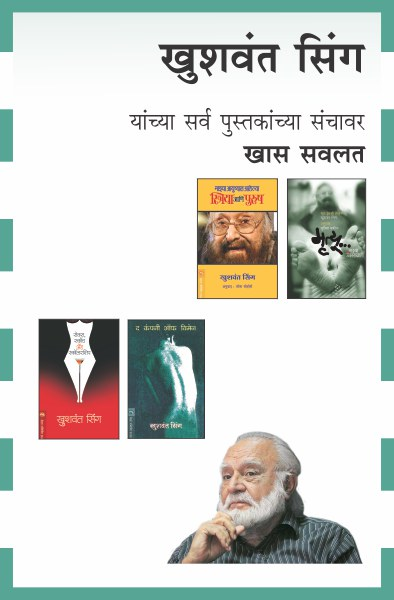 KHUSHWANT SINGH COMBO SET OF 4 BOOKS