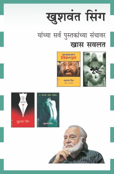 KHUSHWANT SINGH COMBO SET OF 4 BOOKS