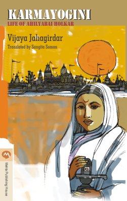 KARMAYOGINI : LIFE OF AHILYABAI HOLKAR