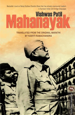 Mahanayak : A novel on the life of Subhas Chandra Bose
