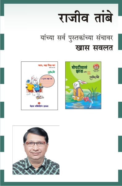 RAJIV TAMBE COMBO SET BOOKS