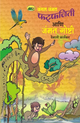 JANGAL JAMMAT MALIKA BHAG 1 (SET OF 5 BOOKS)