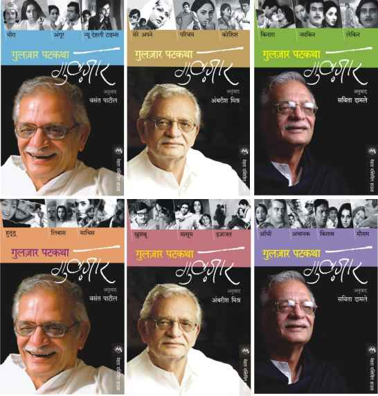 GULZAR PATKATHA (6 BOOKS SET)