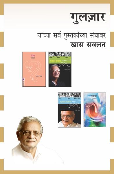 GULZAR SAHAB BOOKS COMBO OF 4 BOOKS