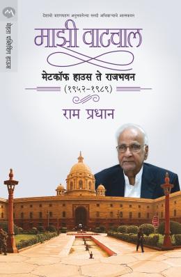 Mazi Vatchal: Metcalfe House te Rajbhavan