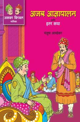 AKBAR - BIRBAL MALIKA BHAG 2
