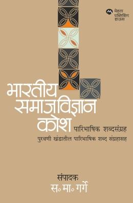BHARTIYA SAMAJVIDNYAN KOSH : PARIBHASHIK SHABDSANGRAH
