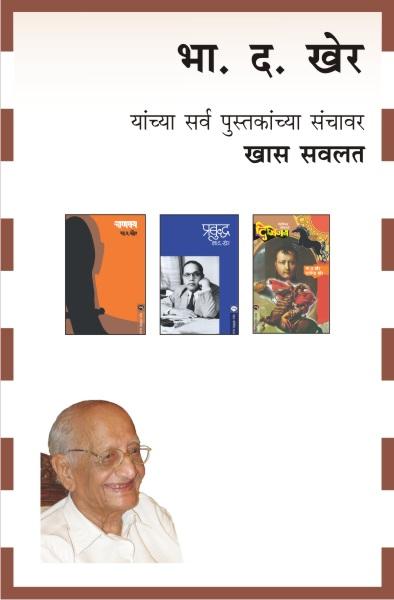 B.D. KHER COMBO 3 BOOKS