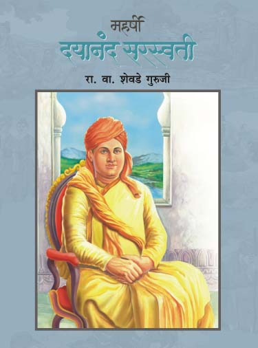 Maharshi Dayanand Saraswati