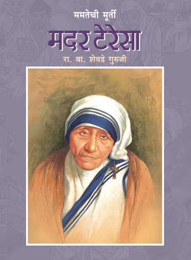 MAMATECHI MURTY MOTHER TERESA