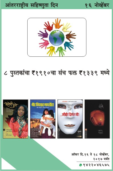 16th NOV INTERNATIONAL DAY FOR TOLERANCE