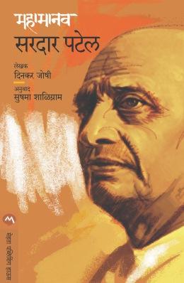 Mahamanav Sardar Patel