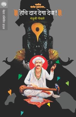 Hechi Dan Dega Deva