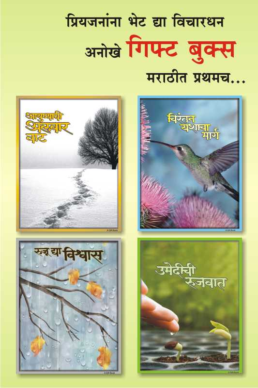 Gift Books(4)