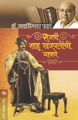 RAJARSHI SHAHU CHATRAPATINCHI BHASHNE