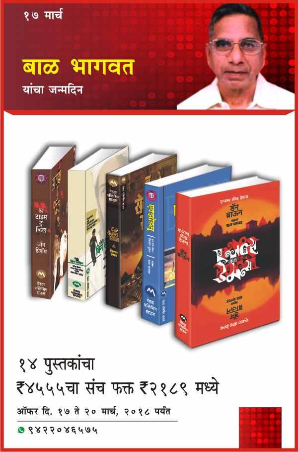 17th March BAL BHAGWAT Birthday OFFER