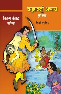 VIKRAM VETAL MALIKA BHAG 2(4 BOOKS)