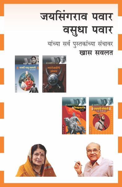 JAYSINGHRAO PAWAR & VASUDHA PAWAR COMBO - 12 BOOKS