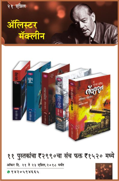 21st April Alistair MacLean Birth Anniversary OFFER