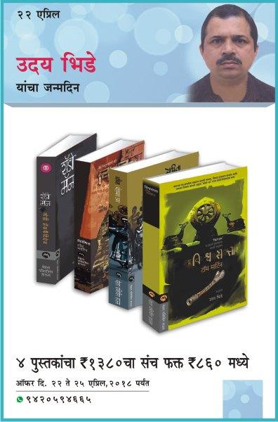 22nd April Uday Bhide Birthday OFFER