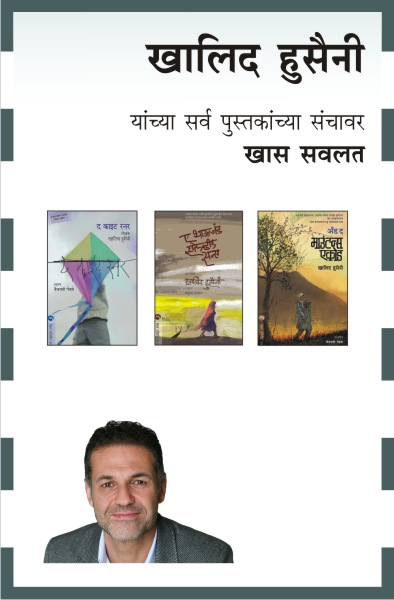 KHALED HOSSEINI COMBO 3 BOOKS
