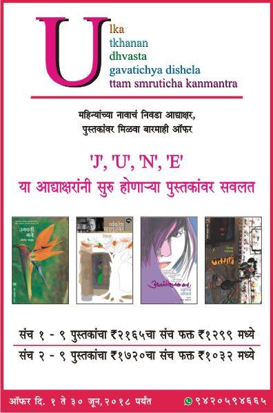 Special June Monthly OFFER - U - SET 1