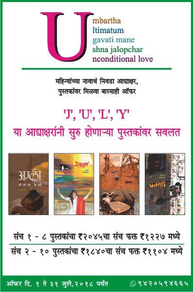 SPECIAL JULY MONTHLY OFFER - U - SET 1