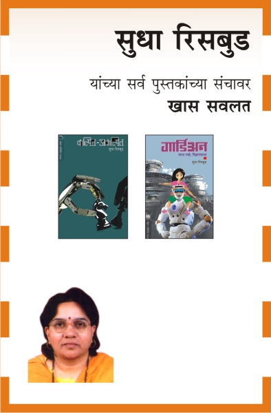SUDHA RISBUD COMBO OF 4 BOOKS