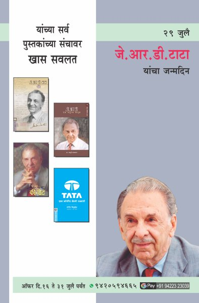29th July JRD TATA Birthday OFFER
