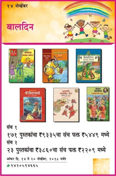 14TH NOVEMBER Childrens Day OFFER SET-1