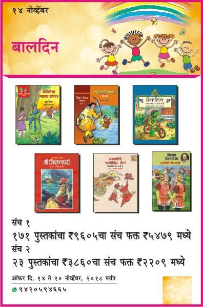 14TH NOVEMBER Childrens Day OFFER SET-2