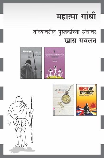 MAHATMA GANDHI 5 BOOKS COMBO SET