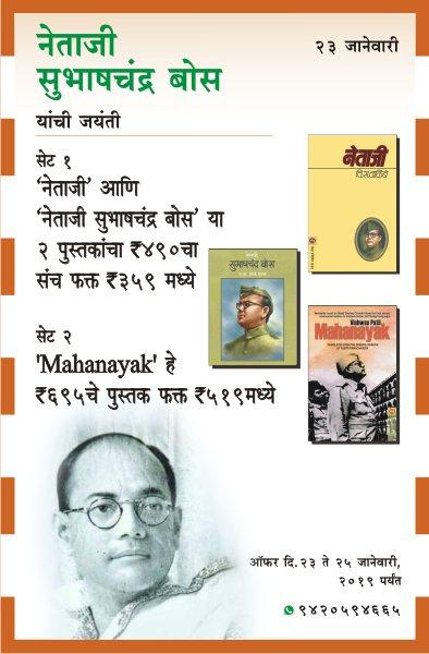 23RD JANUARY Netaji Subhash Chandra Bose Birth Anniversary OFFER