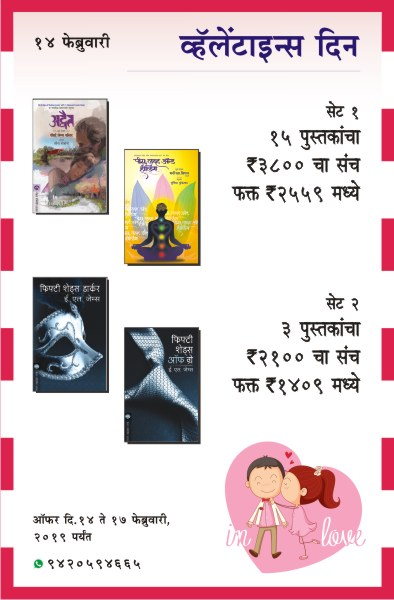 14TH FEBRUARY Valentines Day OFFER SET-1