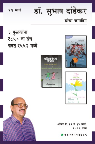 22ND MARCH SUBHASH DANDEKAR BIRTHDAY OFFER