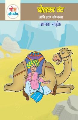 GOSHTA DOTCOM ANI ITAR BODHKATHA:BHAG-1