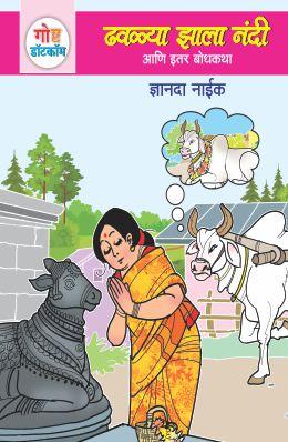 GOSHTA DOTCOM ANI ITAR BODHKATHA:BHAG-2