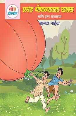 GOSHTA DOTCOM ANI ITAR BODHKATHA:BHAG-3
