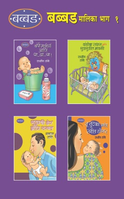 BABBAD MALIKA BHAG 1 (SET OF 4 BOOKS)