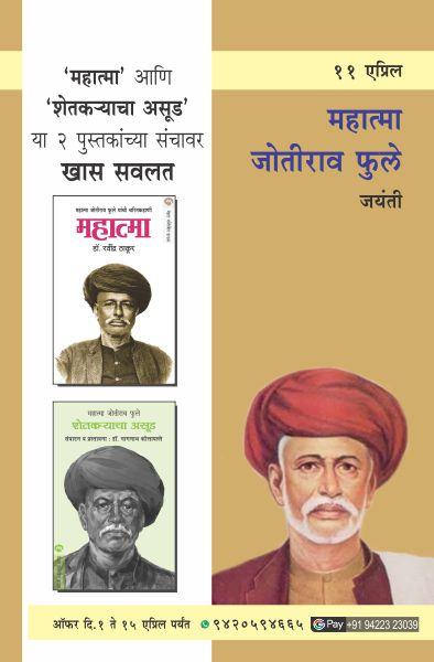MAHATMA PHULE JAYANTI OFFER.