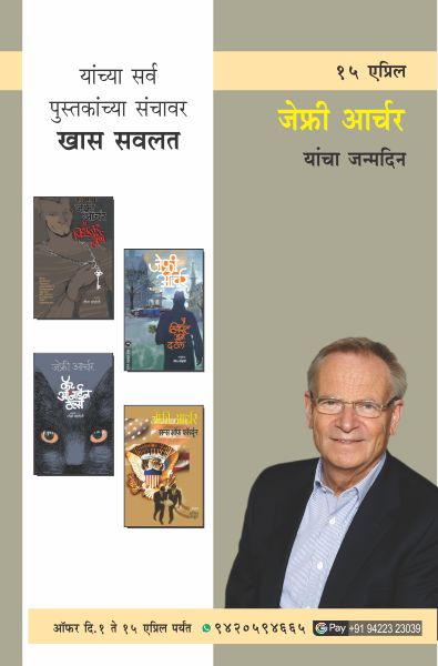 JEFFREY ARCHER BIRTHDAY OFFER