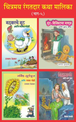 CHITRAMAY RANGATDAR KATHA MALIKA 5 (SET OF 4 BOOKS)