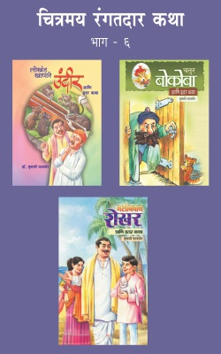 CHITRAMAY RANGATDAR KATHA MALIKA 6 (SET OF 3 BOOKS)