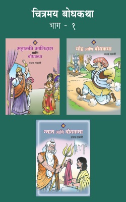 CHITRAMAY BODHKATHA BHAG 1 (SET OF 3 BOOKS)