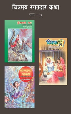 CHITRAMAY RANGATDAR KATHA MALIKA 7 (SET OF 3 BOOKS)