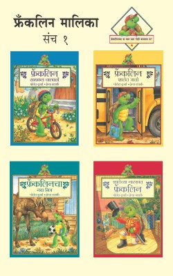 FRANKLIN MALIKA PART -1 (SET OF 4 BOOKS)