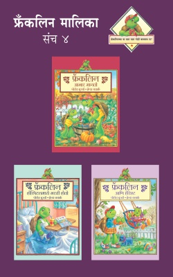 FRANKLIN MALIKA PART -4(SET OF 3 BOOKS)