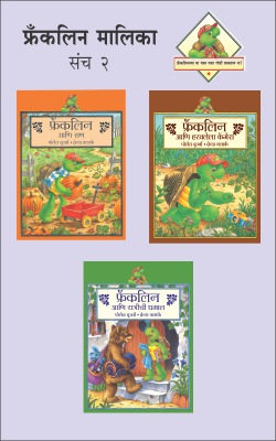 FRANKLIN MALIKA PART -2 (SET OF 3 BOOKS)